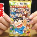 こち亀 シールウエハース(バンダイ)、連載40周年&コミックス200巻記念のお菓子