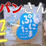 ぷにたまミルク(山崎製パン)