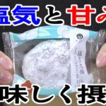 塩豆大福(サンクス)