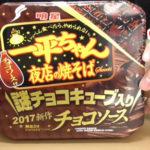 一平ちゃん夜店の焼そば謎チョコキューブ入りチョコソース新作(明星)