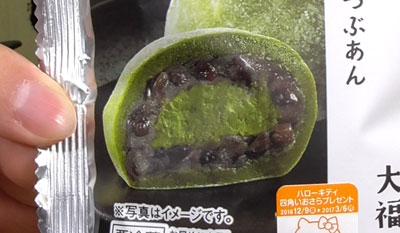 北海道産ゆめむらさき小豆使用-純生抹茶クリーム大福つぶあん(ローソン)5