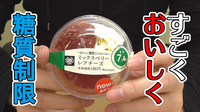 おいしく糖質コントロール-ミックスベリーレアチーズ(ミニストップ)