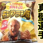 ポテトチップスモンブラン味(カルビー)