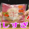 もちぽにょ いちご&ベリー(スリーエフ)、爽やか酸味が魅力的