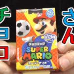 チョコエッグスーパーマリオスポーツ(フルタ製菓)