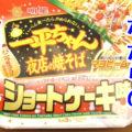 一平ちゃん夜店の焼そばショートケーキ味(明星)、激まず?案外美味しい?