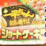 一平ちゃん夜店の焼そばショートケーキ味(明星)