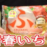 ふわふわスフレ あまおう苺ジャム&ホイップ(山崎製パン)