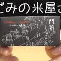 門前ショコラ(成田山表参道、なごみの米屋)、成田参詣のお土産