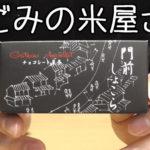 門前ショコラ(なごみの米屋)
