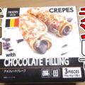 業務スーパー(チョコレートクレープ)、レンジでチンしてチョコとろとろ、本場ベルギーから直輸入