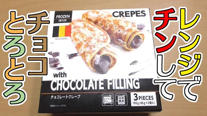 業務スーパーチョコレートクレープ