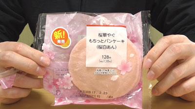 桜華やぐもちっとパンケーキ7
