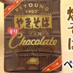 ペヤング-チョコレートやきそば-ギリ