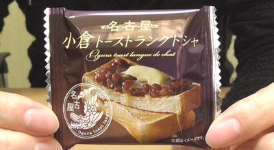 名古屋-小倉トーストラングドシャ(東海寿)2