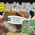 お茶の和ぱふぇ 狭山茶使用(ミニストップ)、日本三大銘茶、味は狭山でとどめさす