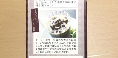 業務スーパーコーヒーゼリー2