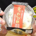 黒豆入 和三盆仕立て 金のわらび餅 金沢金箔付(徳島産業)、金箔・きな粉付で少々高級感!?