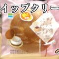 どら焼サンド レアチーズ&つぶあん(ファミリーマート)、意外にもよく合うらしいが!?