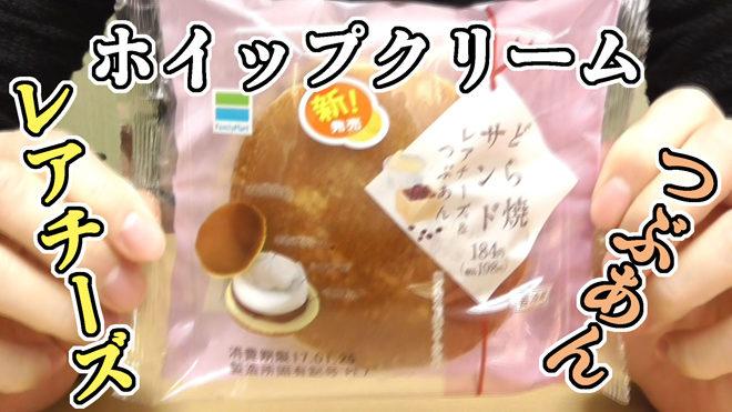どら焼サンド-レアチーズ&つぶあん(ファミリーマート)