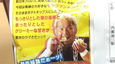 ポテトチップスモンブラン味(カルビー)3