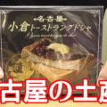 名古屋 小倉トーストラングドシャ(東海寿)、女性ファンが特に多い!?名物土産!