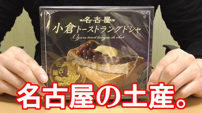 名古屋-小倉トーストラングドシャ(東海寿)