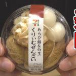 わらび餅&白玉くりぃむぜんざい(セブンイレブン)