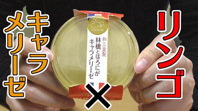 うさぎの夢和三盆製林檎とほろにがキャラメリーゼ(徳島産業)