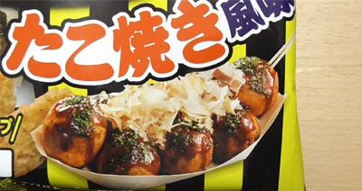 大阪名物小さなばかうけ たこ焼き風味(Befcoベフコ栗山米菓)2