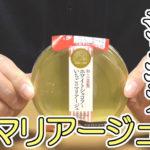 和三盆製ホワイトショコラといちごのマリアージュ(徳島産業・ローソン)