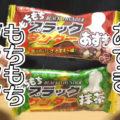 もちもちブラックサンダー抹茶・あずき(有楽製菓)、ザクザク・もちもち、雅な美味しさ!