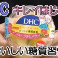 DHCキレイはじめるおいしい糖質習慣フルーツ杏仁パフェ(DHC×ドンレミー)、健康にも美容にも良いスイーツ!