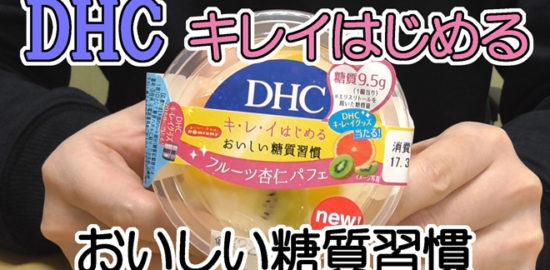 DHCキレイはじめるおいしい糖質習慣フルーツ杏仁パフェ