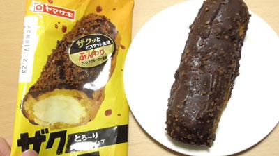 ザクチョコとろ~りカスタードホイップ(山崎パン)2
