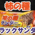 柿の種サンダー(有楽製菓)、あまじょっぱい、おつまみの雷神!