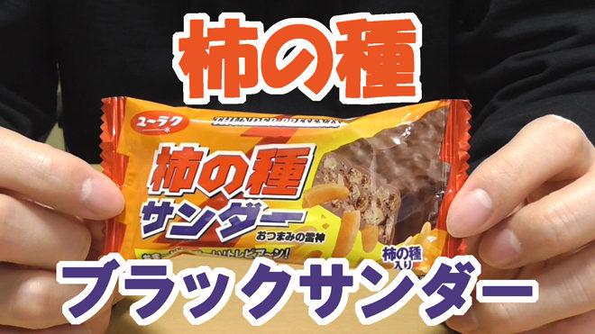 柿の種サンダー(有楽製菓)