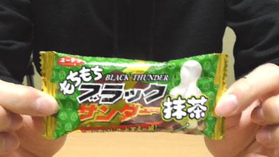もちもちブラックサンダー抹茶3