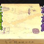 なが餅(笹井屋)