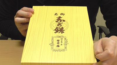なが餅(笹井屋)2