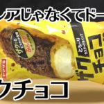 ザクチョコとろ~りカスタードホイップ(山崎パン)