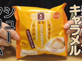 森永ミルクキャラメル