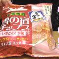 雪の宿チップス いちごミルク味(三幸製菓株式会社)、煎餅だけじゃない!ノンフライ、あまおう果汁使用!