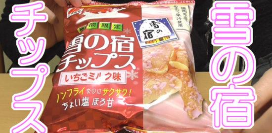 雪の宿チップスいちごミルク味三幸製菓株式会社