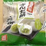 ずんだ餅(業務スーパー)