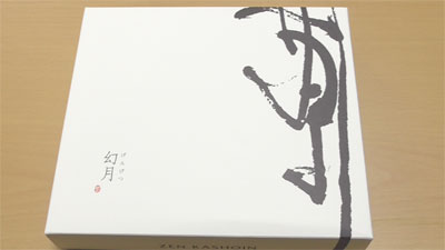 幻月と抹茶幻月 然花抄院2
