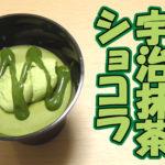 スプーンで食べるとろ生食感ショコラ宇治抹茶2