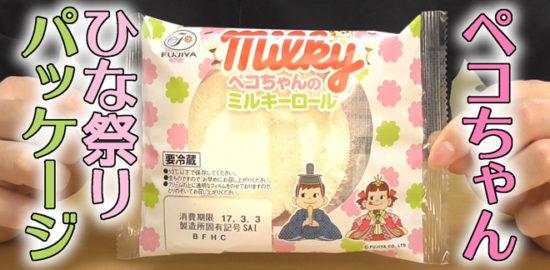 ペコちゃんのミルキーロール(不二家×山崎パン)