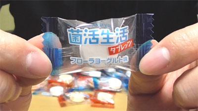 菌活生活タブレッツ(カバヤ)4