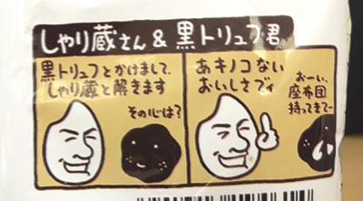 しゃり蔵 黒トリュフ薫るチーズリゾット味7
